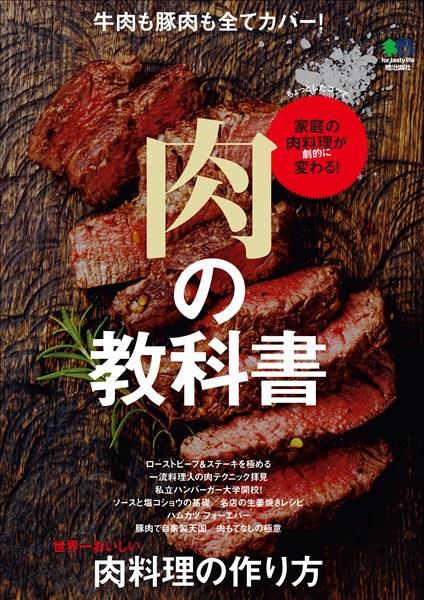 エイムック 肉の教科書