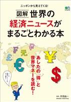 エイムック 図解 世界の経済ニュースがまるごとわかる本