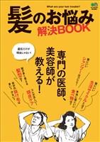 エイムック 髪のお悩み解決BOOK