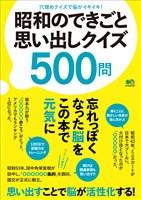 エイムック 昭和のできごと思い出しクイズ500問