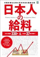 エイムック 日本人の給料