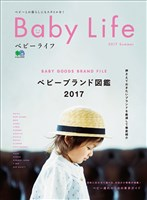 エイムック Baby Life 2017 Summer