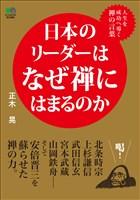 エイムック 日本のリーダーはなぜ禅にはまるのか