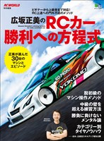 エイムック 広坂正美のRCカー勝利への方程式