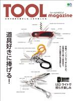 エイムック TOOL magazine