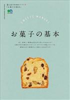 エイムック 暮らし上手の知恵袋シリーズ お菓子の基本