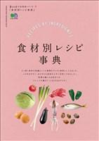 エイムック 暮らし上手の知恵袋シリーズ 食材別レシピ事典