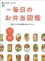 エイムック 暮らし上手archive 決定版 毎日のお弁当図鑑
