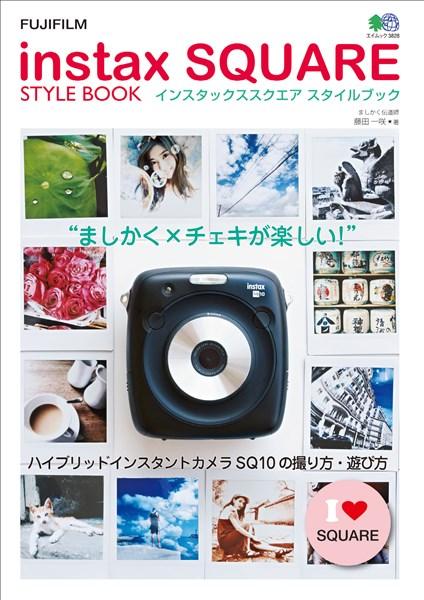 エイムック instax SQUARE STYLE BOOK