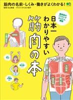 エイムック 日本一わかりやすい 筋肉の本