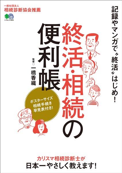 エイムック 終活・相続の便利帳