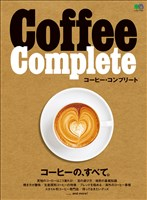 エイムック Coffee Complete