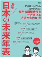 エイムック 驚愕!  日本の未来年表
