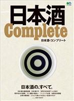 エイムック 日本酒 Complete