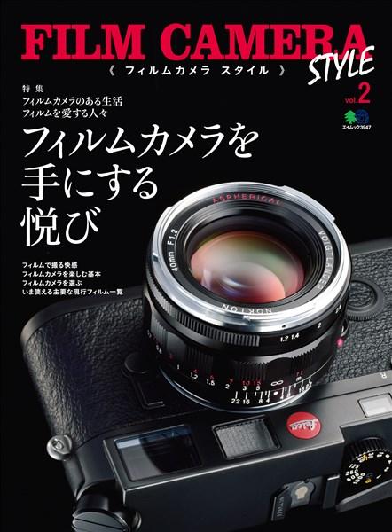 エイムック FILM CAMERA STYLE Vol.2