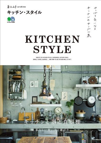 エイムック 暮らし上手archive キッチン・スタイル
