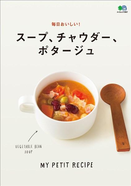 エイムック スープ、チャウダー、ポタージュ