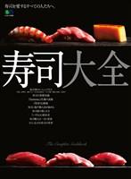 エイムック 寿司大全
