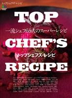エイムック TOP CHEF'S RECIPE トップシェフズ・レシピ