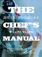 エイムック THE CHEF'S MANUAL ザ・シェフズ・マニュアル