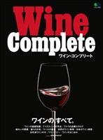 エイムック Wine Complete