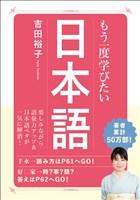 エイムック もう一度学びたい 日本語