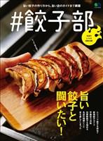 エイムック #餃子部
