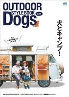 エイムック OUTDOOR STYLE BOOK with Dogs