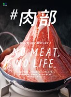 エイムック #肉部