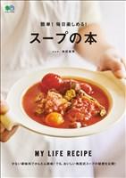 エイムック 簡単!毎日楽しめる!スープの本