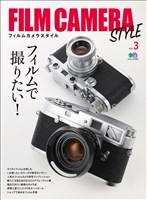 エイムック FILM CAMERA STYLE vol.3