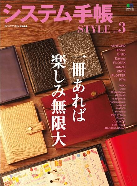 エイムック システム手帳STYLE vol.3