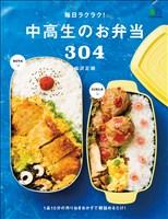 エイムック 毎日ラクラク!中高生のお弁当304
