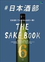 エイムック #日本酒部
