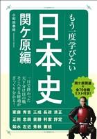 エイムック もう一度学びたい 日本史 関ヶ原編