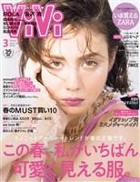 ViVi (ヴィヴィ) 2018年 3月号