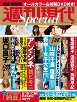週刊現代Special 週刊現代2018年5月11日増刊号
