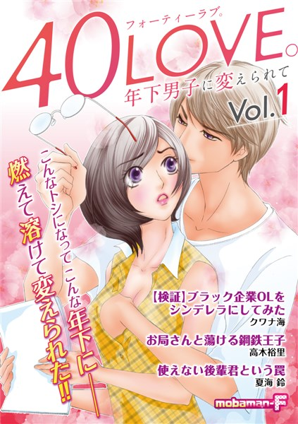 40LOVE。年下男子に変えられて vol.1