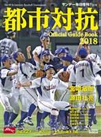 サンデー毎日増刊  2018年07月21日号 都市対抗2018 第89回都市対抗野球大会公式ガイドブック