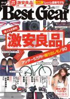 BestGear 2013年 03月号