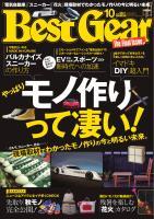 BestGear 2013年 10月号