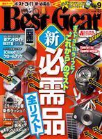 BestGear 2011年9月号
