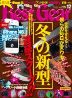 BestGear 2011年12月号
