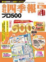会社四季報プロ500 2012年秋号