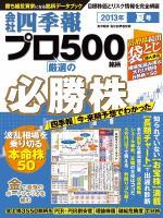 会社四季報500 2013年夏号