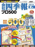 会社四季報プロ500 2011年夏号