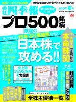 会社四季報プロ500 2015年夏号