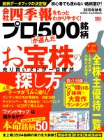 会社四季報プロ500 2015年秋号
