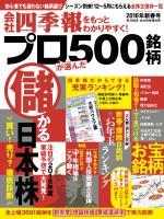会社四季報プロ500 2016年新春号