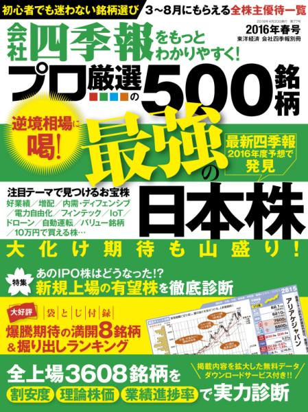 会社四季報プロ5002016年春号